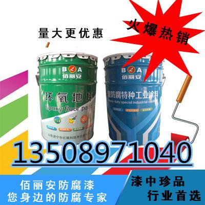 山东环氧树脂沥青涂料 厚浆环氧煤沥青漆供应商