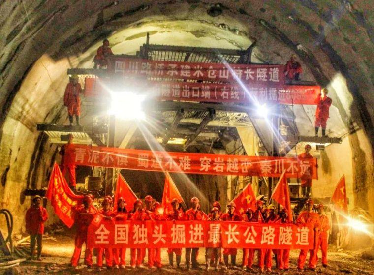 米仓山万米隧道冲刺!四川路桥独头掘进8公里创纪录,与中铁一局
