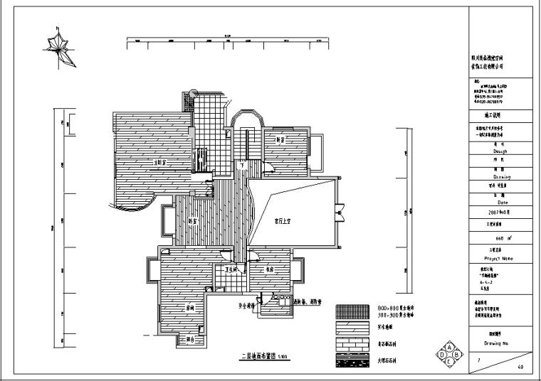 成都天鹅湖地中海风格室内设计施工图