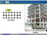 多层及高层钢筋混凝土房屋抗震设计
