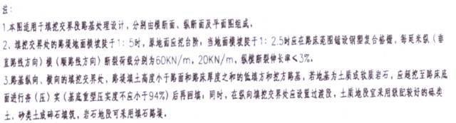 图文详解新旧路基衔接施工技术交底_9