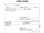 【B类表格】工程复工报审表