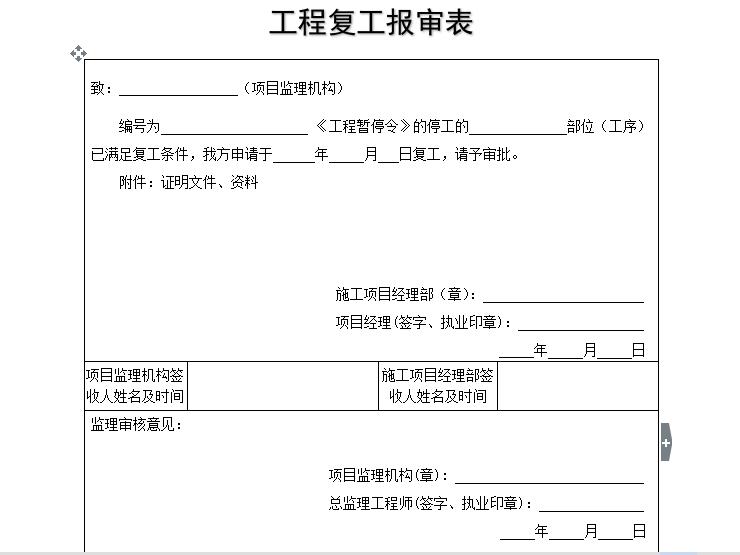 [B类表格]工程复工报审表