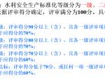 【深圳】安全生产标准化培训(共101页)
