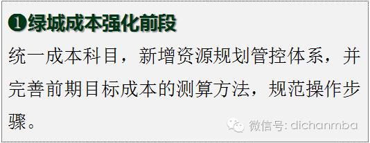 干货!中海•万科•绿城•龙湖四大房企成本管理模式大PK_15