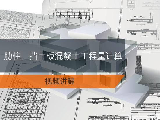 肋柱、挡土板混凝土工程量计算