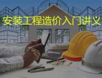 【入门】安装工程造价识图预算讲义