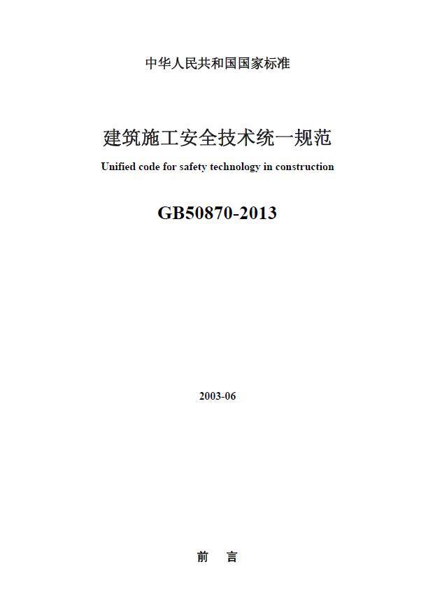 GB 50870-2013建筑施工安全技术统一规范