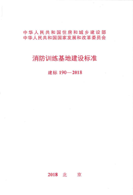 建标190-2018 消防训练基地建设标准