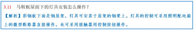 160问解析之电气照明、防雷、接地(建筑电气专业疑难问题)_14