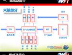 中央空调系统基本(系统组成、末端设计、机房设计及施工要点)