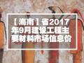 【海南】省2017年9月建设工程主要材料市场信息价