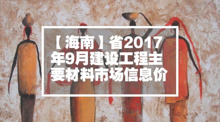 [海南]省2017年9月建设工程主要材料市场信息价