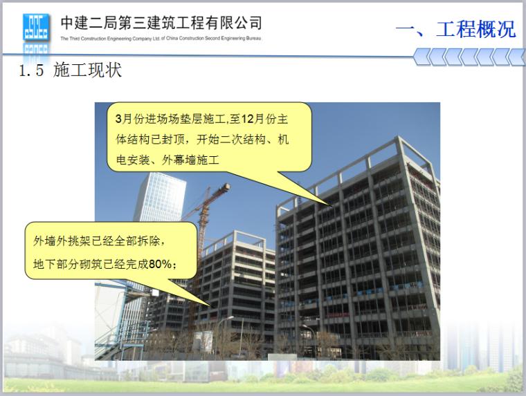 1号办公商业楼等3项工程第四批全国建筑业绿色施工示范工程过程检查汇报_2