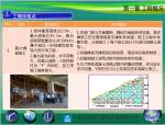 住房和城乡建设部绿色施工科技示范工程中期汇报(共75页)