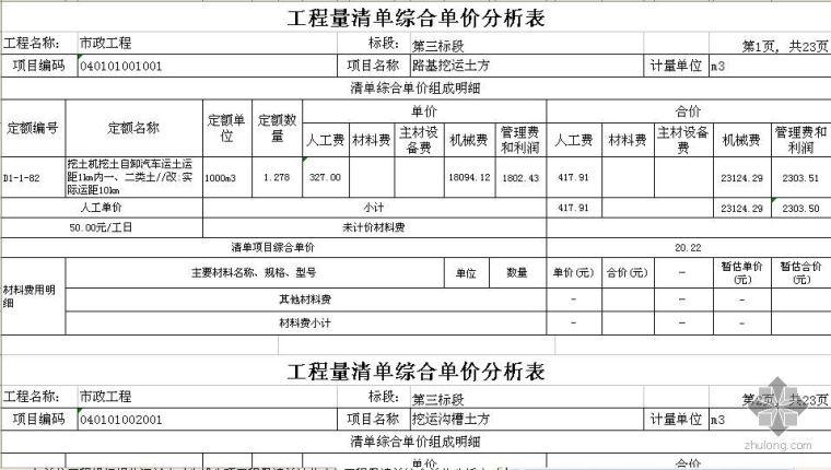 广东省某市政工程清单报价书