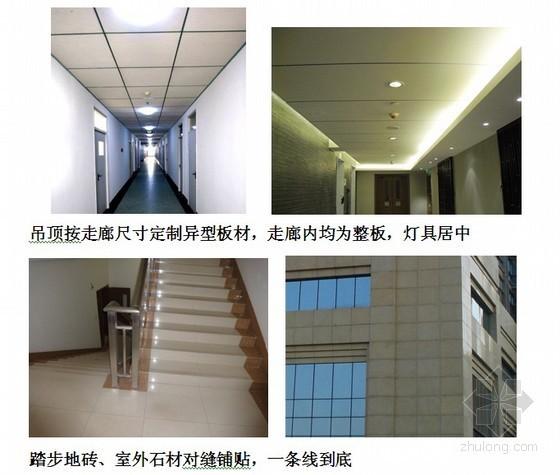 [江苏]商业大厦施工质量创优策划方案(鲁班奖)