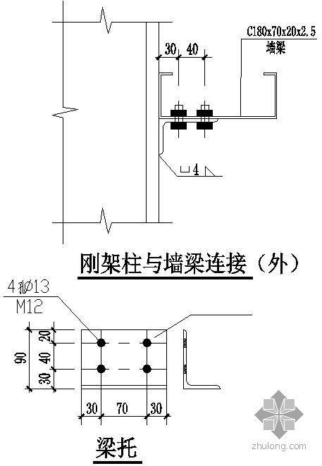 某刚架柱与墙梁连接(外)节点构造详图