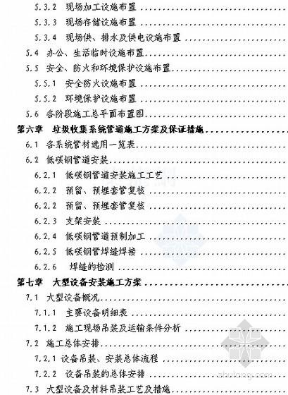 [广东]生活垃圾收集系统及管道安装施工组织设计