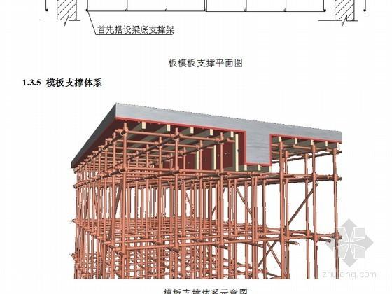 [山西]超高层综合楼建筑主体结构施工方案(90页 图文并茂)