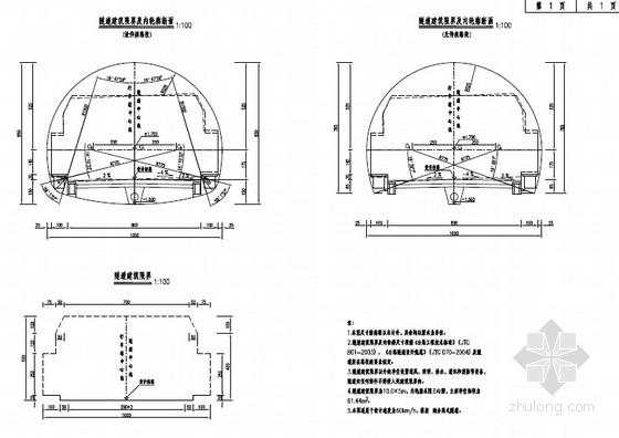 [湖南]二级公路双向两车道隧道施工图201张(含机电 新奥法设计)