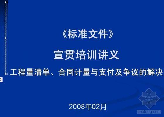 2007标准施工招标文件宣贯培训讲义(含合同思路、通用合同条款、清单)