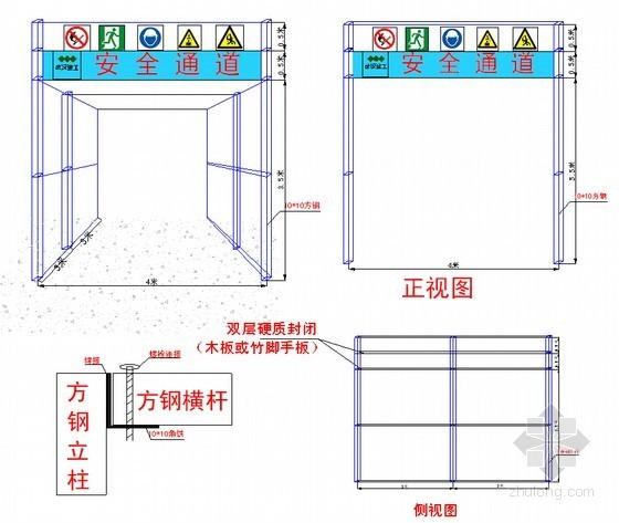 [武汉]心脏病医院工程安全文明施工策划方案(附图丰富178页)-安全通道