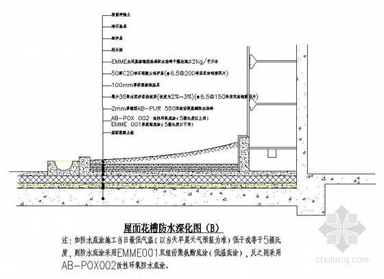 屋面花槽防水深化详图(B)