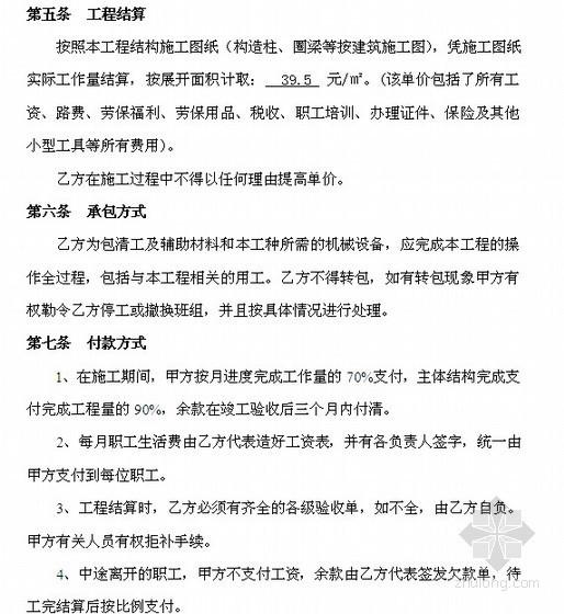 [浙江]模板工程分包合同(7页)