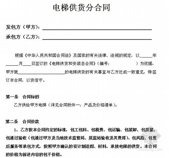 电梯供货合同(14页)