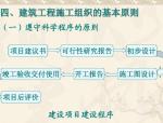 建筑工程项目管理组织讲义(125页、大量流程图)