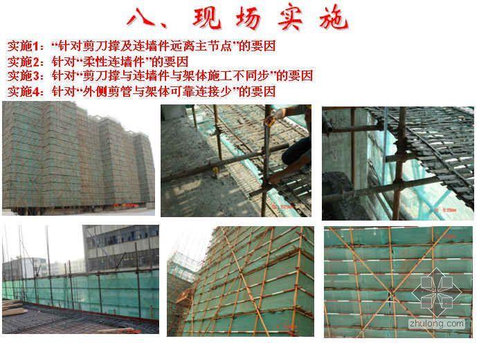 提高外墙钢管脚手架搭设质量(PPT)