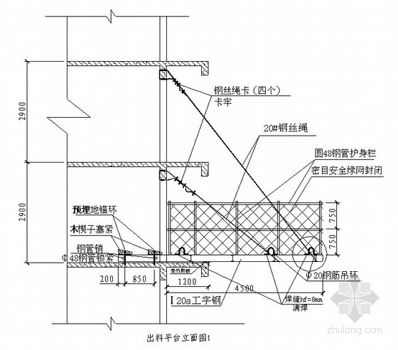 卸料平台施工技术交底