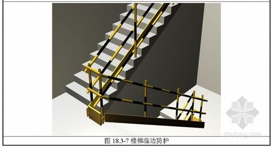[广州]大剧院安全文明施工、环境职业健康目标及保证措施