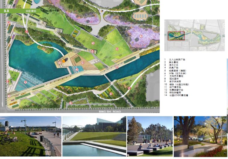 [吉林]某公园景观深化设计方案_4