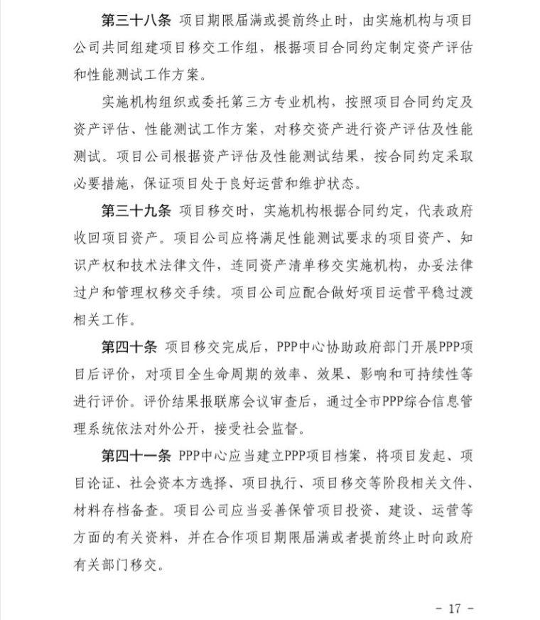 鼓励民资参与PPP,深圳市发改委动真格!_18