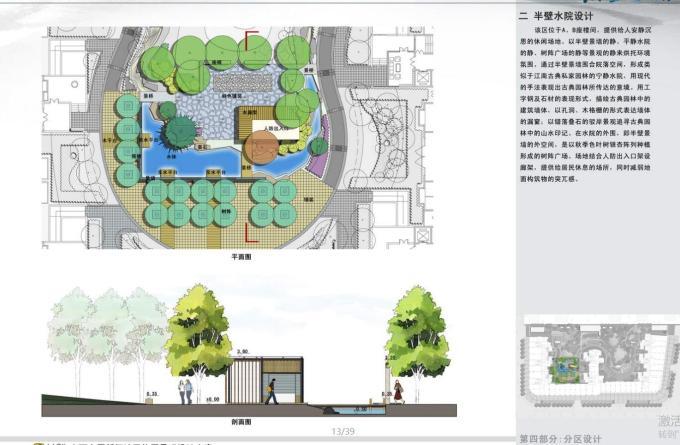 [上西]淡墨山水居住景观设计方案——土人设计