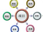 工程项目管理案例分析