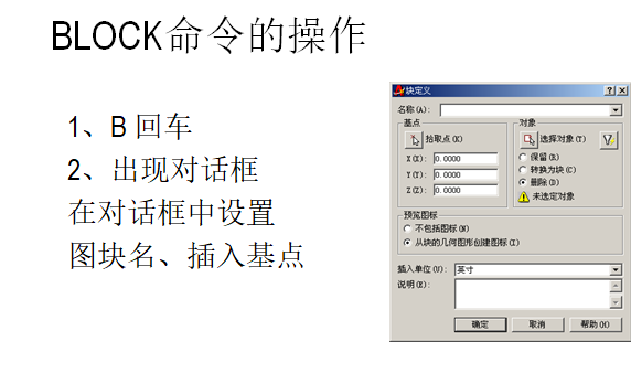 u型楼梯cad图块资料下载-CAD绘图教程——图块
