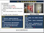 [西安]综合楼项目工程管理策划(附图丰富)