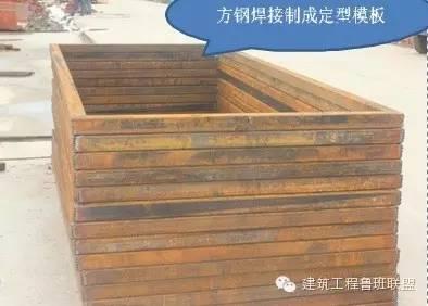如此齐全的标准化土建施工(模板、钢筋、混凝土、砌筑)现场看看_38