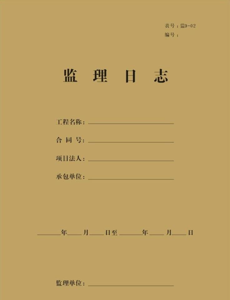 监理员必须了解的监理日志(日记)管理办法(共21页)
