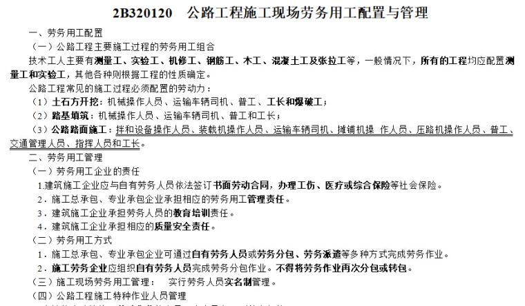 2017年二级建造师公路工程讲义_6