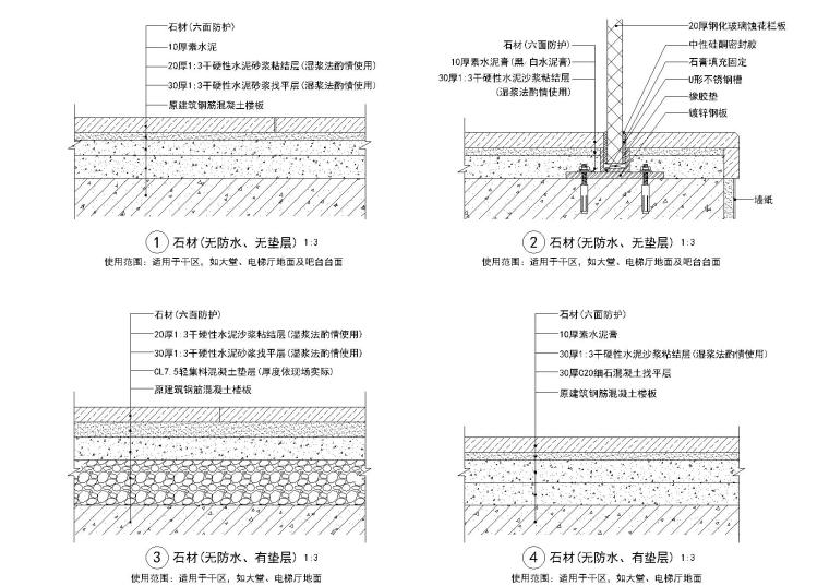 [金螳螂]石材楼地面收口节点详图(含施工说明)-石材地面大样图
