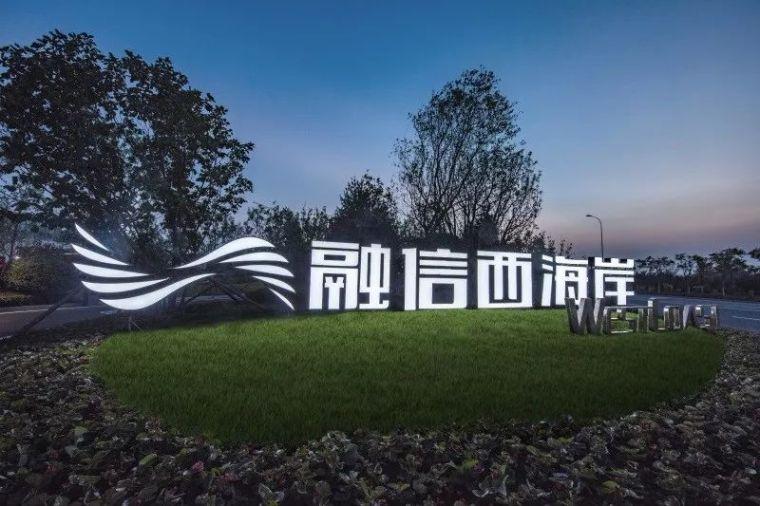 溯说2018|DDON笛东之地产景观项目集锦_17