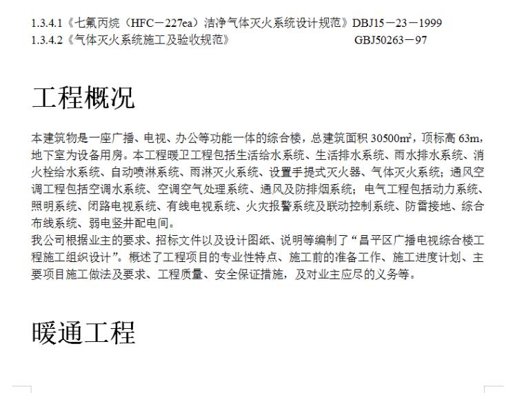 三视电视台中心综合楼暖通系统投标文件(Word.84页)