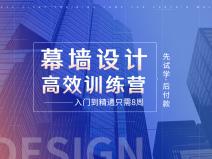 【雙11享優惠】幕墻設計師入門訓練營