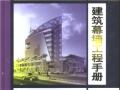 建筑幕墙工程手册  下_赵西安编著_北京:中国建筑工业出版社