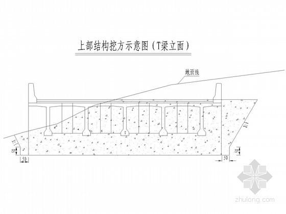 桥梁工程上部结构挖方示意图