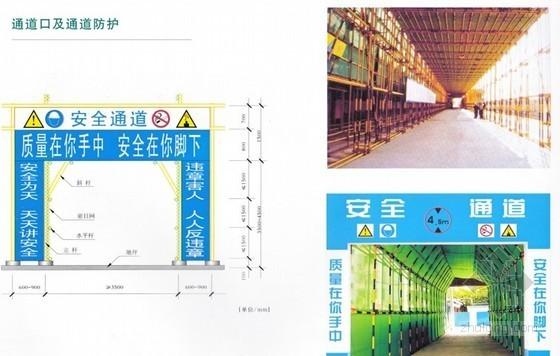 建筑工程安全文明施工标准化管理实施手册(140页,附图丰富)